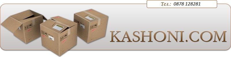 Кашони Ком - кашони опаковки производство и продажба на кашони